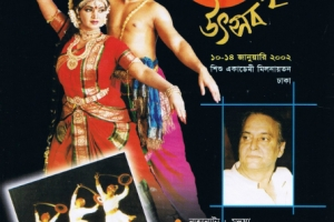 Poster for Nrityanchal Festival, with iconic Indian film actor, Soumitra Chatterjee